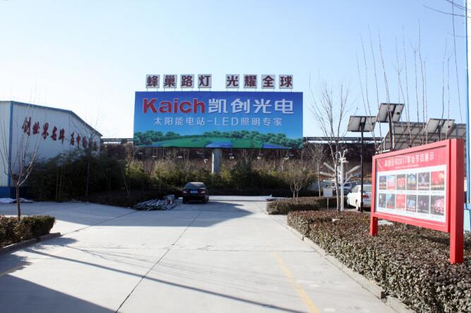 Kaich Optical & Electronic, the leader in professional LED street lamp manufacturing enterprises